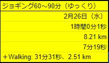 Running_0226