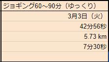 Running_0303