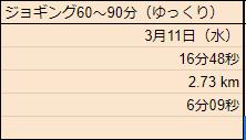 Running_0312