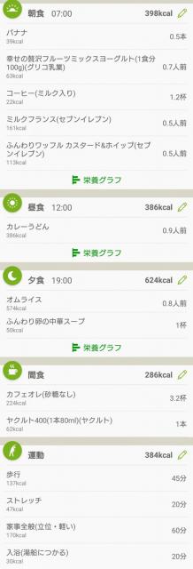 Screenshot_20200503233418
