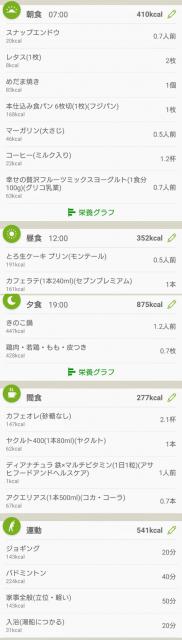 Screenshot_20200505221455