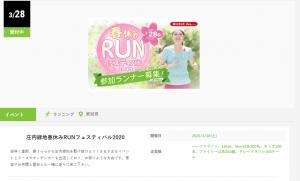 Shonairyokuchi_run_festival